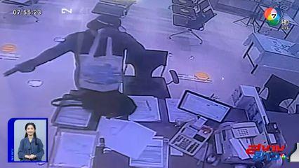 รายงานพิเศษ : เร่งล่าคนร้ายควงปืน ชิงเงินธนาคารในห้างฯดัง ย่านบางกะปิ