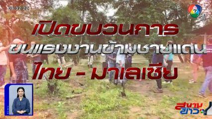 รายงานพิเศษ : เปิดผังนายหน้าค้าแรงงานข้ามชาติไทย-มาเลเซีย