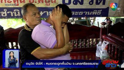 อนุวัตจัดให้ : หมอกระดูกแพทย์แผนไทย จ.นครศรีธรรมราช