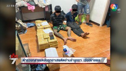 ตำรวจทลายแหล่งซุกยาเสพติด ย่านลำลูกกา เร่งขยายผล