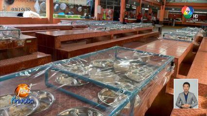 อาหารกลางวันโรงเรียนทำพิษ เด็กท้องร่วง-ท้องเสียกว่า 200 คน