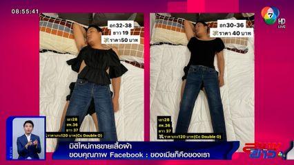ภาพเป็นข่าว : มิติใหม่การขาย! ส่งต่อเสื้อผ้าเมีย ขโมยมา-ราคาถูกสุด ต้องโดน