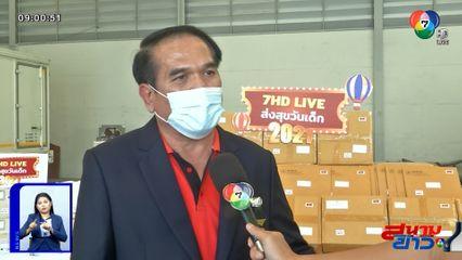ช่อง 7HD - ไปรษณีย์ไทย จัดส่งของขวัญให้น้อง ในกิจกรรม 7HD Live ส่งสุขวันเด็ก 2021