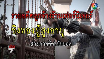 บุกรวบคนร้าย ตระเวนชิงทองผู้สูงอายุ ใน จ.นนทบุรี อ้างตกงาน ติดพนันบอล