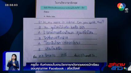 ภาพเป็นข่าว : ครูอึ้ง กับคำตอบใบงานวิชาภาษาอังกฤษของนักเรียน