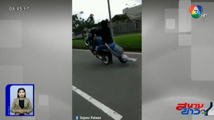 ภาพเป็นข่าว : คู่รักสายแว้นคึกคะนอง ซิ่งรถ จยย.ยกล้อ-โชว์ลีลาการซ้อน