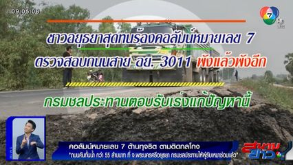 คอลัมน์หมายเลข 7 : ถนนคันกั้นน้ำ กว่า 55 ล้านบาท ที่ จ.อยุธยา กรมชลประทานให้ผู้รับเหมาซ่อมแล้ว
