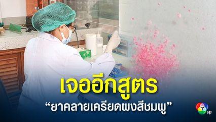 ผลแล็บชัด ยาคลายเครียดผงสีชมพู มีส่วนผสมยาอี ยาบ้า