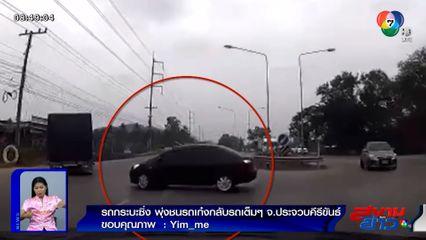 ภาพเป็นข่าว : วินาทีชนสนั่น! รถกระบะทางตรงไม่เบรก พุ่งชนรถเก๋งกลับรถเต็มๆ