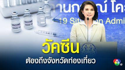 ศบค.ยันวัคซีนกระจายถึงจังหวัดท่องเที่ยว พร้อมเร่งคุมการระบาดในปทุมฯ-ตาก