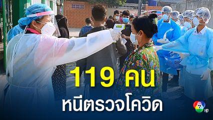หมอแม่สอด เร่งติดตาม 119 คน หนีตรวจโควิดชุมชนอันซอร