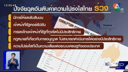 คอลัมน์หมายเลข 7 : ดัชนีทุจริตไทย พุ่ง เสียหายมากกว่าภาพลักษณ์