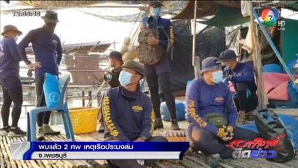 พบแล้ว 2 ศพ เหตุเรือประมงล่มกลางทะเลที่เพชรบุรี อีก 2 คน ยังไม่รู้ชะตากรรม