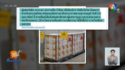 อนุทิน เผยภาพวัคซีนโควิด-19 จากซิโนแวคล็อตแรก พร้อมส่งถึงไทย 24 ก.พ.นี้