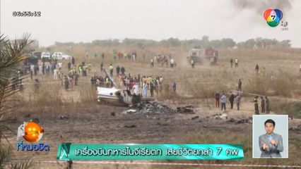 เครื่องบินทหารไนจีเรียตก เสียชีวิตยกลำ 7 ศพ คาดเครื่องยนต์ขัดข้อง
