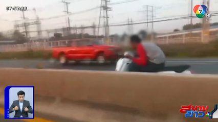 ชายคลุ้มคลั่งขี่รถ จยย.ย้อนศรด้วยความเร็ว หลบหนีการจับกุม