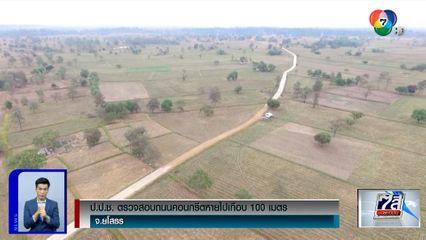 ป.ป.ช. ตรวจสอบถนนคอนกรีตหายไปเกือบ 100 เมตร จ.ยโสธร