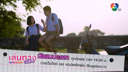 แนะนำซีรีส์ มัธยมบ้านเฮา ทาง Bugaboo.tv เริ่มตอนแรก 24 ก.พ.นี้
