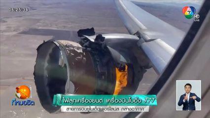 ไฟลุกเครื่องยนต์เครื่องบินโบอิ้ง 777 สายการบินยูไนเต็ด แอร์ไลน์ส กลางอากาศ