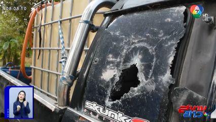 เตือนภัย คนร้ายทุบกระจกรถกระบะจอดริมถนน หวังชิงทรัพย์ จ.จันทบุรี