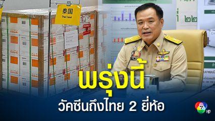 ข่าวดี พรุ่งนี้วัคซีนป้องกันโควิด 2 ยี่ห้อ ส่งถึงประเทศไทย