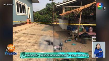 ง้อไม่สำเร็จ สามีดักยิงภรรยาเสียชีวิต ก่อนยิงตัวตาย