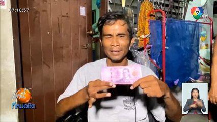รันทด คนขับเก๋งจ่ายแบงก์ 500 ปลอม ซื้อลอตเตอรี่ชายพิการ