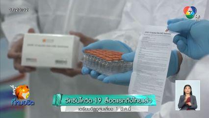 วัคซีนโควิด-19 ล็อตแรกถึงไทยแล้ว เตรียมฉีดกลุ่มเสี่ยง 1 มี.ค.นี้