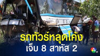 รถทัวร์หลุดโค้งตกถนนชนต้นไม้ ผู้โดยสารเจ็บอื้อ