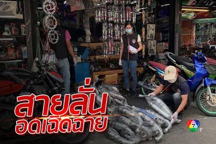 ตำรวจกวาดล้าง บุกจับร้านแต่งท่อไอเสีย ในตลาดดังย่านปทุมธานี