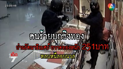 เร่งล่า 2 คนร้ายถือปืนบุกชิงทองกลางห้าง จ.นนทบุรี กวาดทองหนัก 251 บาท หลบหนี