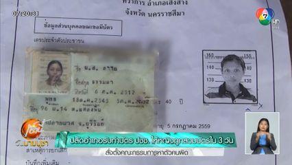 ปลัดอำเภอรับทำบัตร ปชช. ให้หญิงถูกสวมบัตรใน 3 วัน สั่งตั้งคณะกรรมการหาตัวคนผิด