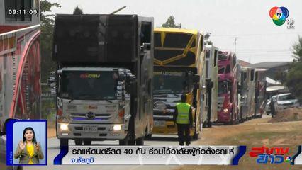 ภาพเป็นข่าว : รถแห่ดนตรีสด 40 คัน ร่วมไว้อาลัยผู้ก่อตั้งรถแห่ จ.ชัยภูมิ