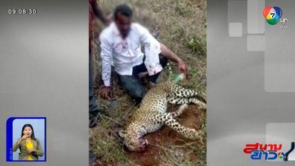 ภาพเป็นข่าว : ชายชาวอินเดียสู้กับเสือดาว ด้วยมือเปล่า ปกป้องลูกกับภรรยา