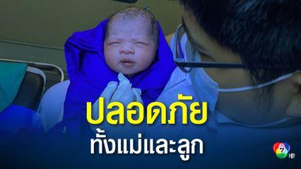 ชื่นชมกู้ภัยขอนแก่นช่วยทำคลอดหญิงเมียนมาปลอดภัยทั้งแม่และลูก