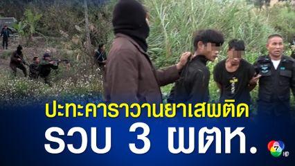 ทหารพรานยิงปะทะคาราวานยานรก จ.เชียงราย จับผู้ต้องหาได้ 3 จนท. เจ็บ 1