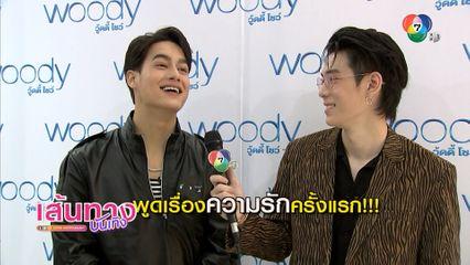 วู้ดดี้โชว์ ล้วงลึกถึงหัวใจ เจเลอร์ และ ไอซ์ พาริส - ลุ้นกันต่อกับรอบออดิชัน มาสเตอร์เชฟ ประเทศไทย ซีซัน 4