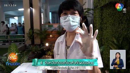 4 จังหวัดท่องเที่ยวสำคัญของไทย เริ่มฉีดวัคซีนโควิด-19