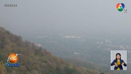 วิกฤตควันไฟป่า - PM2.5 ปกคลุม จ.เชียงใหม่ หนาแน่น