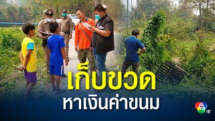 สลดเด็กชายวัย 12 ปี ออกเก็บขวดหาเงินค่าขนม ถูกชนแล้วหนี
