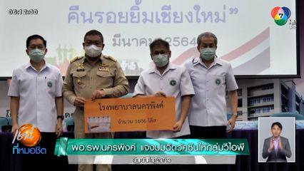 ผอ.รพ.นครพิงค์ แจงปมฉีดวัคซีนให้กลุ่มวีไอพี ยืนยันไม่ลัดคิว