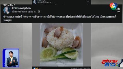 ภาพเป็นข่าว : ดรามา ข้าวหมูกรอบ 40 บาท ได้เท่านี้ แพงไปไหม?