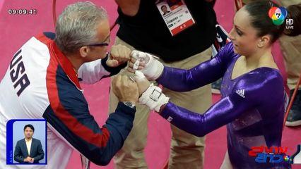 ช็อกวงการกีฬา! อดีตโคชยิมนาสติก ทีมชาติสหรัฐฯ ยิงตัวตายหนีคดีล่วงละเมิดทางเพศ