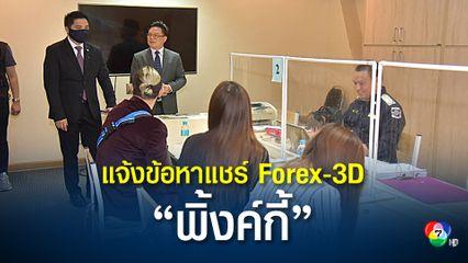 """""""พิ้งค์กี้"""" พร้อมครอบครัวเข้ารับทราบข้อหาคดีแชร์ Forex-3D"""