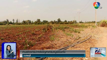 ค้านสร้างฟาร์มไก่ หลังปัญหาฟาร์มหมูยังไม่แก้ไข จ.ราชบุรี