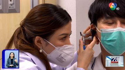ณัฐชนน Love เลย : โรคหูดับเฉียบพลัน ภัยใกล้ตัวเสี่ยงหูหนวก