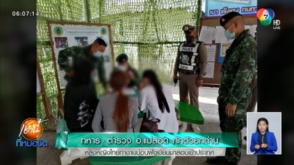 ทหาร-ตำรวจ อ.แม่สอด กักตัวยกด่าน หลังหญิงไทยทำงานบ่อนฝั่งเมียนมาลอบเข้าประเทศ