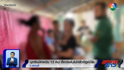 บุกจับนักพนัน 12 คน ตั้งวงเล่นไม่กลัวกฎหมาย จ.ลพบุรี