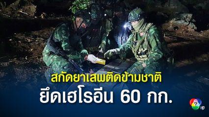 ทหารกองกำลังผาเมืองจับขบวนการลักลอบขนยาเสพติด ยึดเฮโรอีน 60 กิโลกรัม