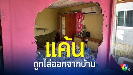 ผู้ช่วยผู้ใหญ่บ้านสาวบุกทุบบ้านอดีตแม่สามี ปมแค้นถูกขับไล่ออกจากบ้าน